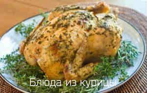 фаршированная курица в пароварке