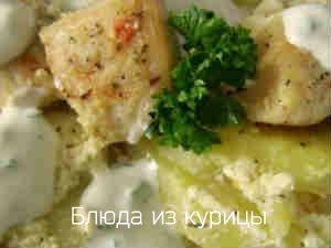 картофель запеченный с курицей