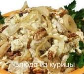 салат из курицы с орехами и шампиньонами