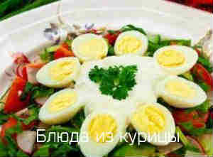 салат из редиса с яйцом