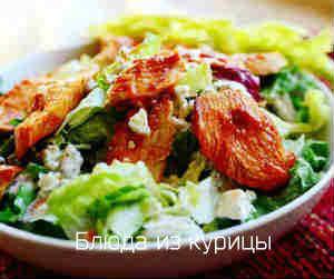 салат с курицей и с сыром с плесенью