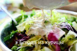 салат с курицей и с сыром с плесенью_залить соусом