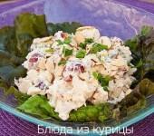 салат с курицей,виноградом и сельдереем