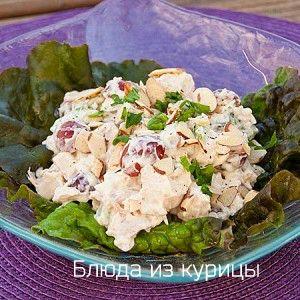 Салат с сельдереем и курицей и виноградом рецепты
