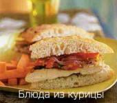 сэндвич с курицей и сыром