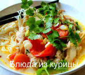 тайский куриный суп с лапшой