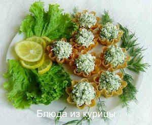 тарталетки с яйцом и зеленью
