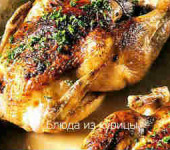 жареная курица целиком