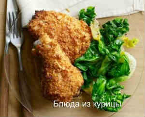 жареная курица в кукурузных хлопьях