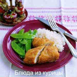 котлета по киевски по домашнему
