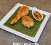 куриные голени в сладком соусе чили