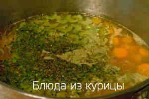 куриный суп с лапшой и сельдереем_варить до готовности