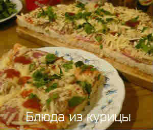 пицца из лаваша с курицей