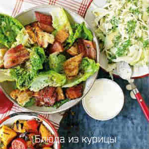 салат с сухариками и беконом
