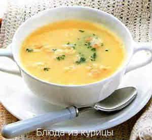 суп пюре с сельдереем и луком пореем
