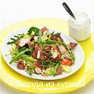 теплый салат с курицей и виноградом