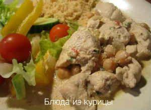 тушеная курица по марокконски