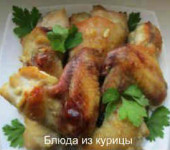 тушеные куриные крылышки с соевым соусом