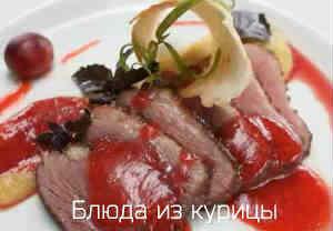 утиная грудка магре с дынным соусом