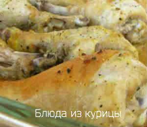 запеченная куриная голень в лимонном маринаде