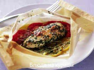 запеченное куриное филе с овощами