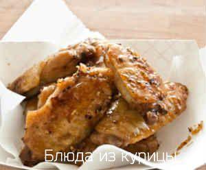 жареные куриные крылышки с медом_рецепт