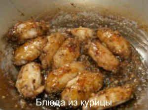 жареные куриные крылышки с медом_добавить куриные крылышки
