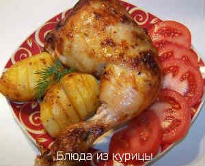 куриные окорочка с медом и лимоном