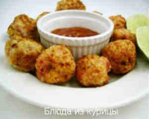 куриные шарики с сыром в духовке
