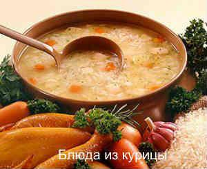 куриный суп с помидорами и сельдереем