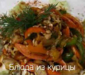 теплый салат нежность с курицей и сладким перцем
