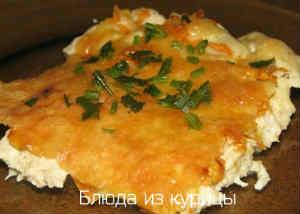 куриное филе под шубкой из сыра