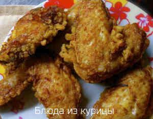 куриные крылышки в сырной панировке