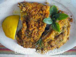 куриный шницель с зеленью и сыром