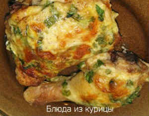 курица в сливочно-сырном соусе