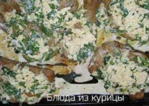 курица в сливочно-сырном соусе_залить приготовленным соусом