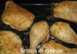 курица в сливочно-сырном соусе_запечь в духовке до золотистой корочки