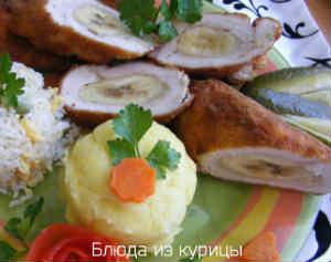рулет из куриной грудки с бананом рецепт
