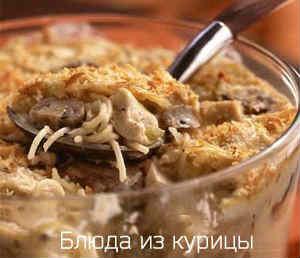 запеканка с курицей и вермишелью грибами