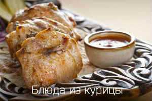 шашлык из домашней курицы ецепт