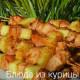 шашлык из куриных бедер с баклажанами рецепт