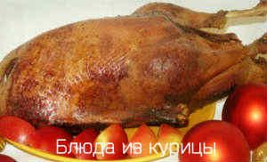 рецепт запеченный гусь с яблоками в горчичном соусе