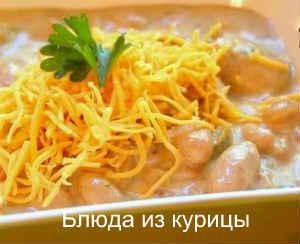суп с курицей и белой фасолью рецепт