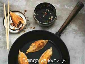 вареники с курицей и капустой на сковороде