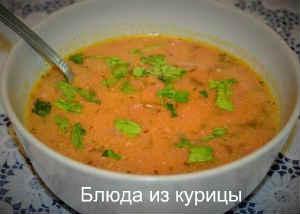 суп харчо с курицей рецепт