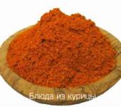 тандури масала рецепт