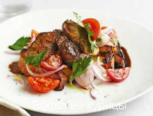 куриная печень с помидорами и луком