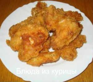 куриные крылышки в кляре рецепт