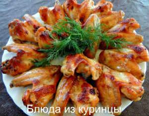 рецепт куриные крылышки в микроволновке