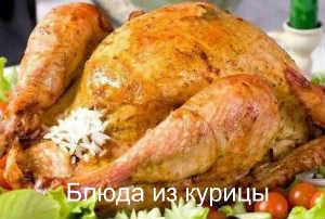 курица фаршированная рецепт